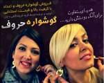 گوشواره حروف و اعداد فارسی